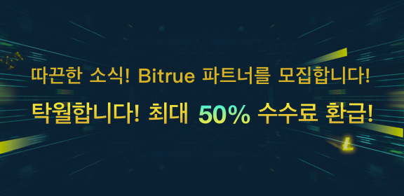 Bitrue Partner