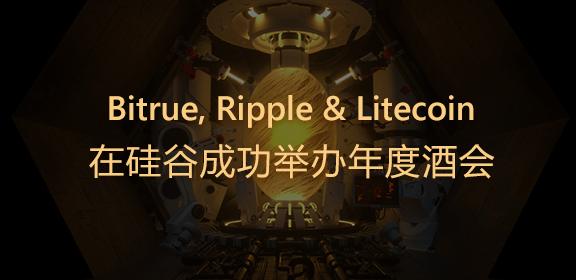 Bitrue Ripple & Letecoin 矽谷成功举办年度酒会