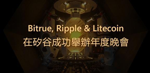 Bitrue Ripple & Letecoin 矽谷成功舉辦年度酒會