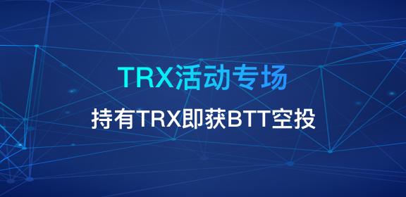 TRX活动专场
