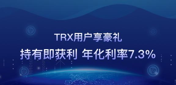 TRX用户享豪礼