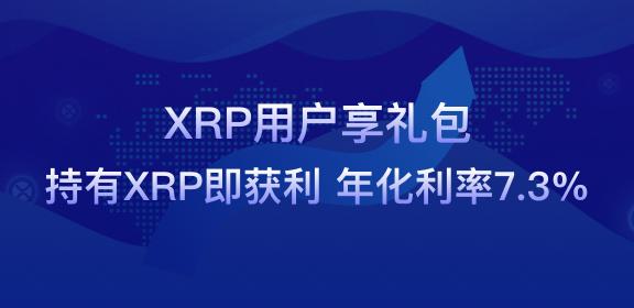 XRP周周乐